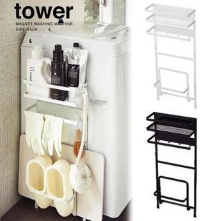tower 洗濯機マグネット収納ラック(バス収納)