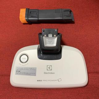 エレクトロラックス(Electrolux)のエルゴラピード UVライト付き 布団用ノズル エレクトロラックス(掃除機)