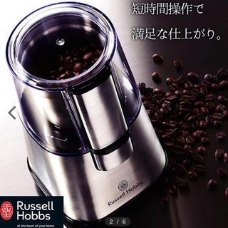【ラッセルボブス】コーヒーグラインダー(電動式コーヒーミル)