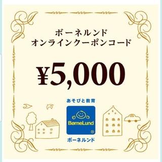 ボーネルンド(BorneLund)のボーネルンド オンラインクーポン 5000円分(ショッピング)