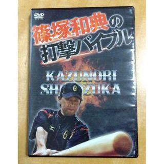 ゆりくまさん専用 篠塚和典の打撃バイブル(練習機器)