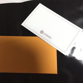 ガンゾ(GANZO)のメッセージカード(カード/レター/ラッピング)