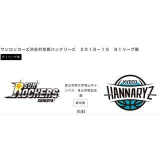 サンロッカーズ渋谷 vs 京都ハンナリーズ 11/18(日) 青山学院記念館(バスケットボール)