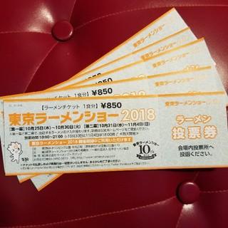 東京ラーメンショー2018 ラーメンチケット5枚セット4250円分(その他)
