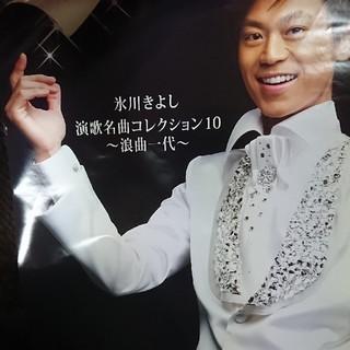 氷川きよしポスター(ポスター)