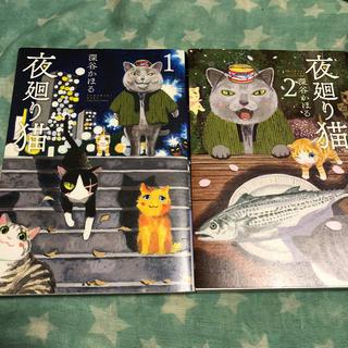 夜廻り猫①②(4コマ漫画)