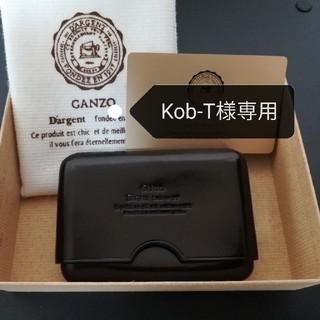 ガンゾ(GANZO)の[Kob-T様専用]ガンゾ GANZO 名刺入れ(名刺入れ/定期入れ)