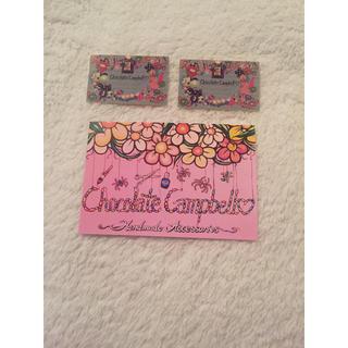チョコレートキャンベル(Chocolate Campbell)の新品未使用♡チョコレートキャンベル♡ ポストカード&ステッカー(その他)
