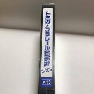 トミー(TOMMY)の【非売品】トミカ ・プラレールビデオ 2004 VHS(キッズ/ファミリー)