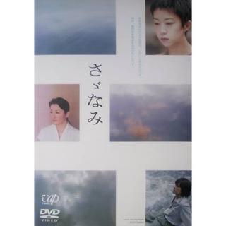 nana56b-d-.[さゞなみ]DVD 切手可 松坂慶子 豊川悦司 送料込(日本映画)