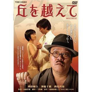 nana56b-d-.[丘を越えて]DVD 西田敏行 西島秀俊 送料込(日本映画)
