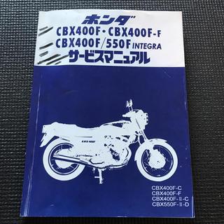 ホンダ(ホンダ)のHONDA CBX400F サービスマニュアル(カタログ/マニュアル)