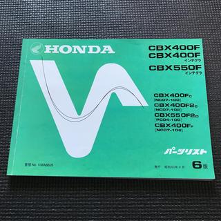 ホンダ(ホンダ)のHONDA CBX400F パーツリスト(カタログ/マニュアル)