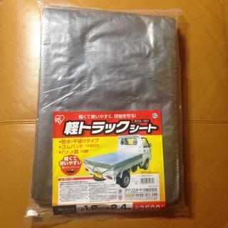 軽トラック 荷台 シート シルバー アイリスオーヤマ(トラック・バス用品)
