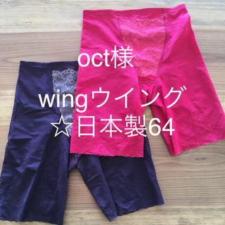 ウィング(Wing)のWing🎀日本製ガードル 2枚セット(その他)