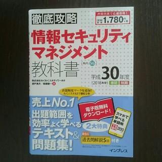 インプレス(Impress)の情報セキュリティマネジメント 教科書 平成30年度(コンピュータ/IT )