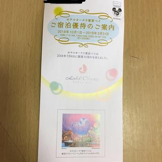 ディズニー(Disney)のホテルオークラ東京ベイ ご宿泊優待券(宿泊券)