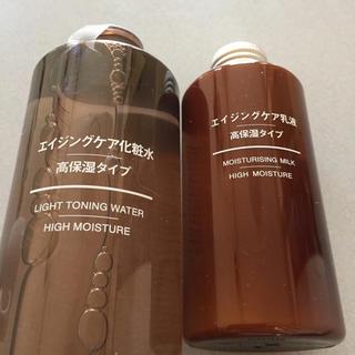 MUJI (無印良品) - 無印良品 ☆未使用☆ 化粧水&乳液(おまけ付)