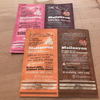 メルサボン(Mellsavon)のメルサボン ボディウォッシュとトリートメント 旅行用(ボディソープ/石鹸)