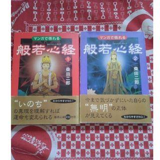 追跡送料込み 貴重 2冊 マンガで悟れる般若心経 桑田二郎(人文/社会)