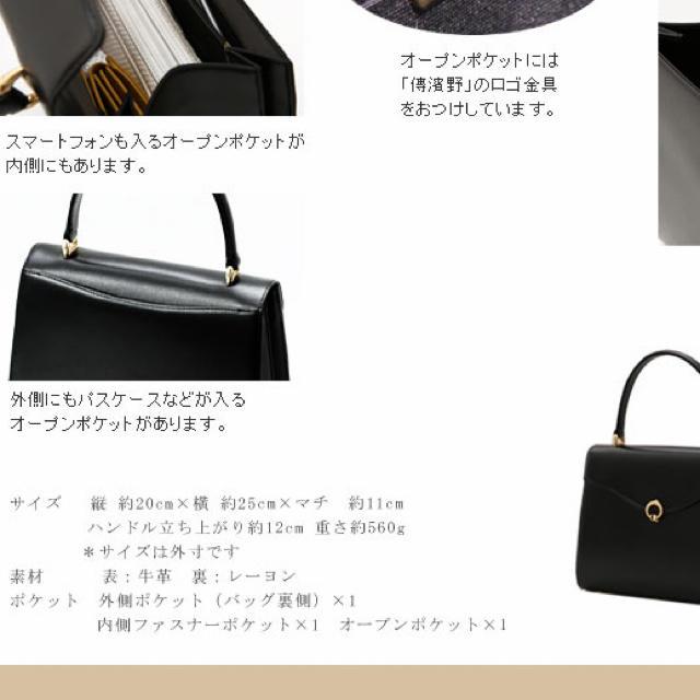 濱野皮革工芸(ハマノヒカクコウゲイ)の傳濱野フォーマルバッグ、定価57250円お受験にも。 レディースのバッグ(ハンドバッグ)の商品写真