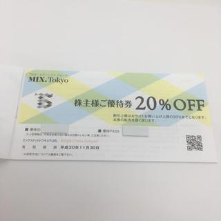 ジルスチュアート(JILLSTUART)のMIX Tokyo 株主優待 20%割引券 TSI(ショッピング)