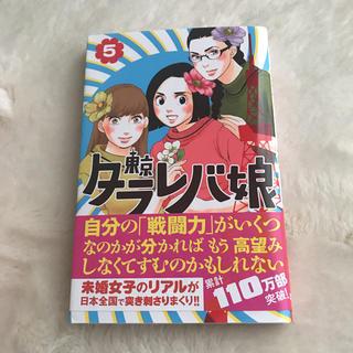 東京タラレバ娘 5巻(女性漫画)