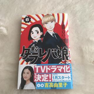 東京タラレバ娘 6巻(女性漫画)