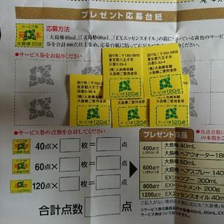 オオシマツバキ(大島椿)の大島椿 プレゼント交換サービス券 600ポイント(ヘアケア)