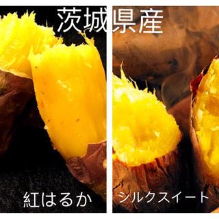 茨城県産さつまいも❤️食べ比べセット【規格内品⭐️】【週末お値下げ価格】(野菜)