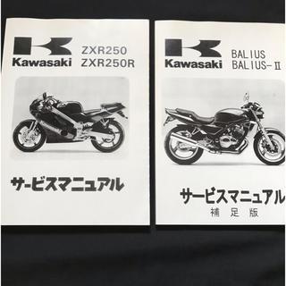 サービスマニュアル ZXR/BALIUS(カタログ/マニュアル)