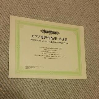 ピアノ連弾 楽譜(ポピュラー)