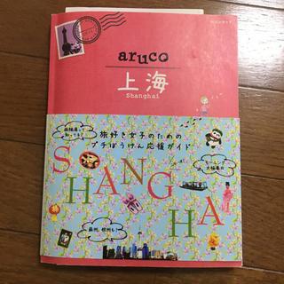 aruco 上海 (地図/旅行ガイド)