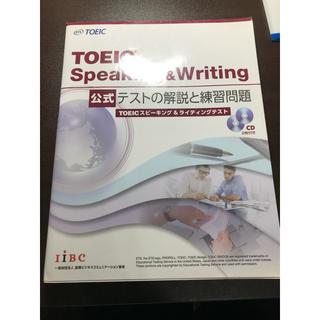 コクサイビジネスコミュニケーションキョウカイ(国際ビジネスコミュニケーション協会)のTOEIC Speaking&Writing 公式 テストの解説と練習問題(資格/検定)