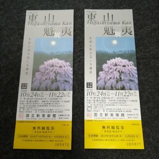 東山魁夷展 チケット 2枚(美術館/博物館)