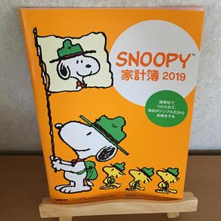 スヌーピー(SNOOPY)のSnoopy 2019年 家計簿(住まい/暮らし/子育て)
