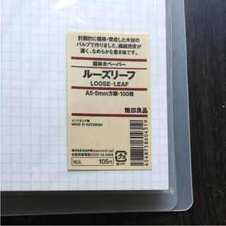 MUJI (無印良品) - 無印良品 MOLESKINE など ノートセット