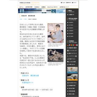 京都国立近代美術館 藤田嗣治展(美術館/博物館)