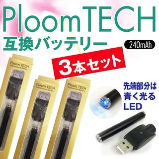 プルームテック(PloomTECH)のプルームテック 互換バッテリー3本セット! #PloomTECH (タバコグッズ)