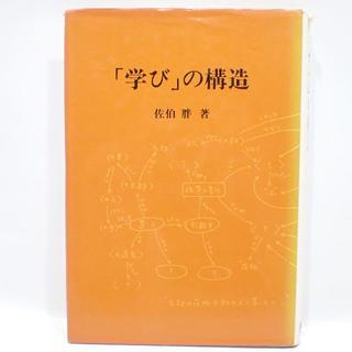 C737 「学び」の構造 佐伯胖 (著者)(ノンフィクション/教養)