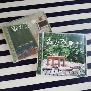 家カフェ・森カフェ CD2枚セット