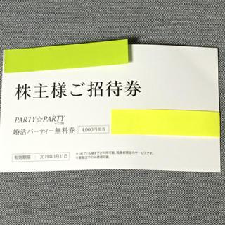 IBJ株主様婚活パーティ無料券(4,000円相当)(その他)