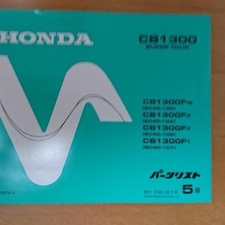 ホンダ(ホンダ)のホンダ CB1300SF SC40 パーツリスト 美品(カタログ/マニュアル)