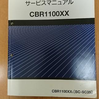 ホンダ(ホンダ)のホンダ CBR1100XX SC35 サービスマニュアル 美品(カタログ/マニュアル)