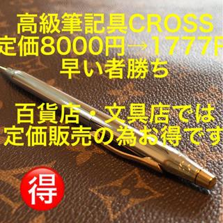 クロス(CROSS)の【新品格安】CROSS シャープペン(ペン/マーカー)