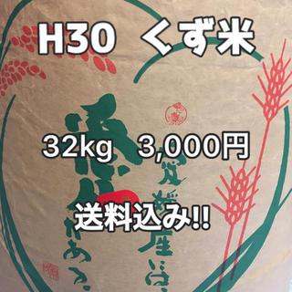 くず米  3000円(米/穀物)