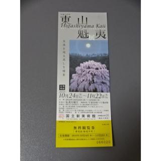 東山魁夷展 チケット1枚(美術館/博物館)