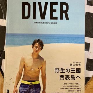 キスマイフットツー(Kis-My-Ft2)の月刊ダイバー2016/9月号(アート/エンタメ/ホビー)