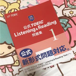 コクサイビジネスコミュニケーションキョウカイ(国際ビジネスコミュニケーション協会)の公式TOEIC Listening & Reading問題集 1(参考書)