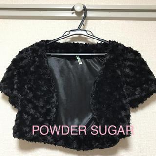 パウダーシュガー(POWDER SUGAR)のファーボレロ powder sugar(ボレロ)